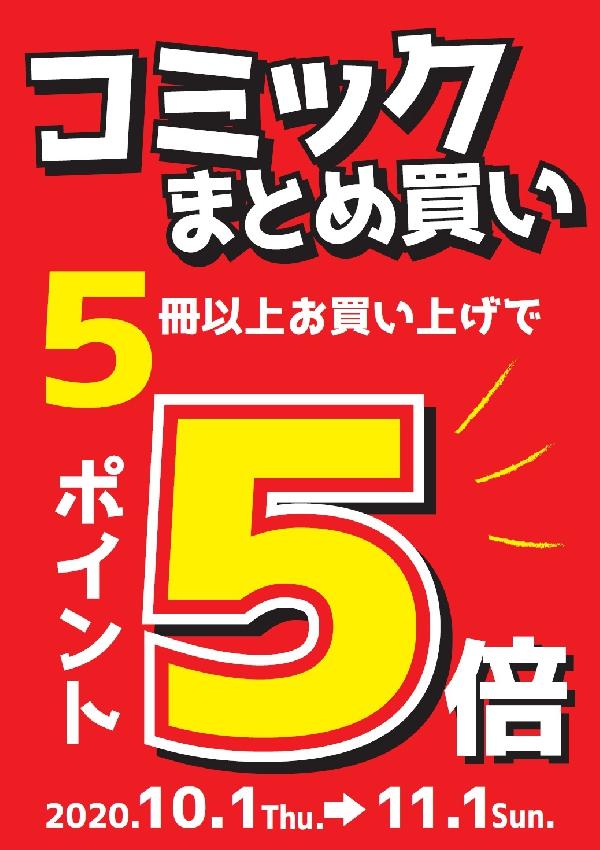 ☆コミックまとめ買いキャンペーン☆