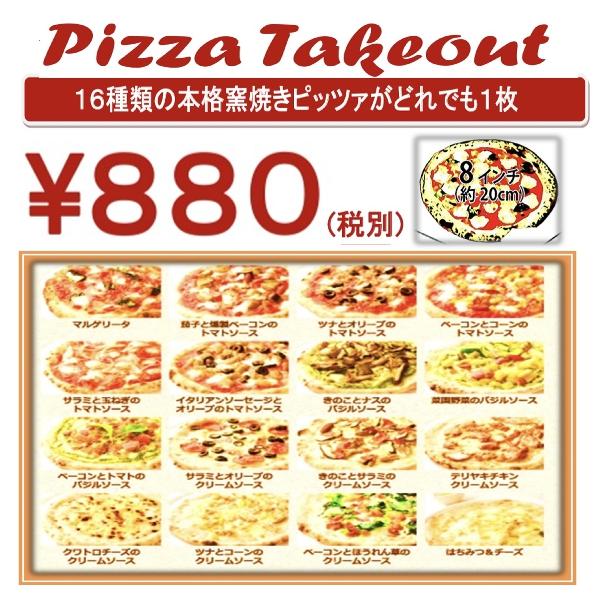 ピザのテイクアウト始めました!
