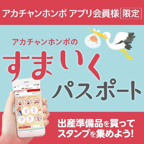 アプリですまいくパスポート☆