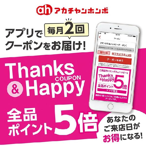 アプリで Thanks & Happy 全品ポイント5倍!!