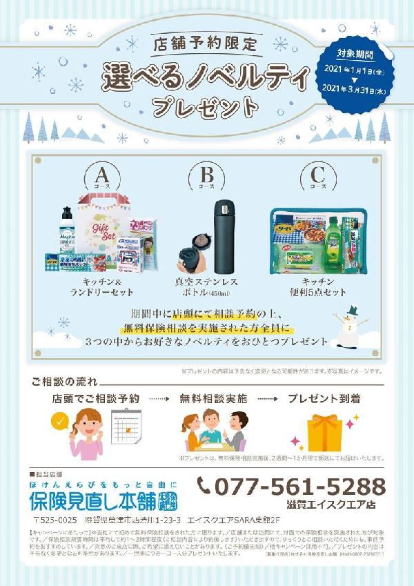 店舗予約限定!選べるノベルティープレゼント!!