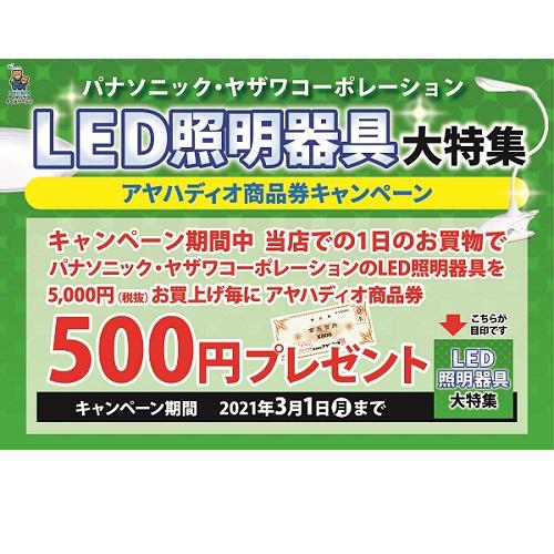 パナソニック・ヤザワ LED照明器具大特集