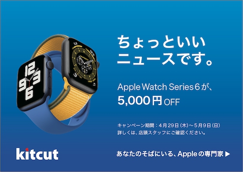 Apple Watch ゴールデンウィークキャンペーン実施中