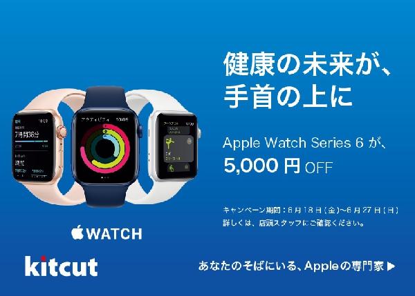 Apple Watch Series 6 キャンペーン実施中