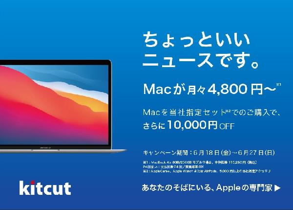 Mac キャンペーン実施中