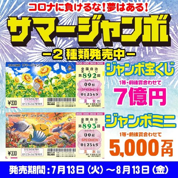 宝くじでドラマチックな人生を★サマージャンボ8/13(金)まで