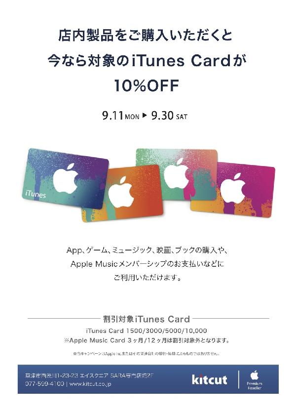 iTunesカード同時購入キャンペーン