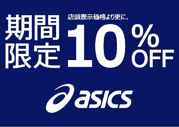 ASICS全品レジにて10%OFF!!