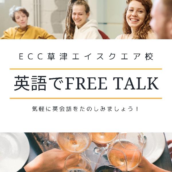 Free Talk in English