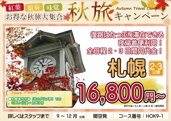秋旅キャンペーンおすすめ商品【北海道編】