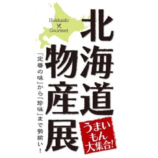 北海道物産展 「定番の味」から「珍味」まで勢揃い!
