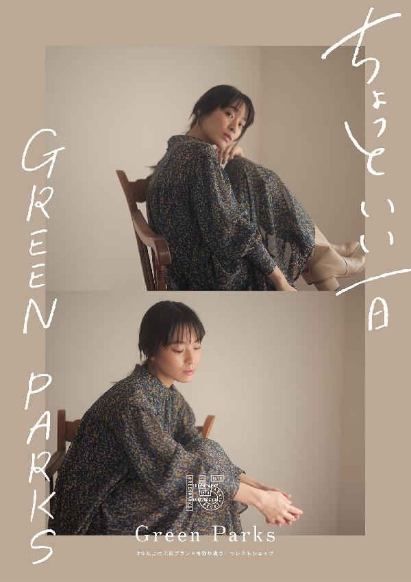 GreenParks 【15周年記念】