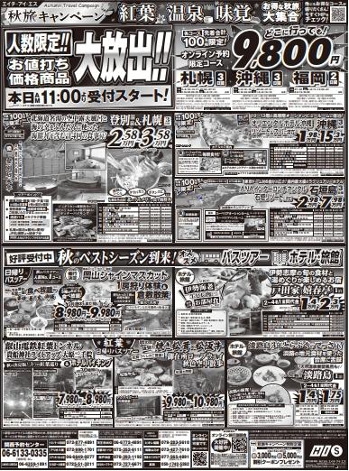 09/11 お得な商品について新聞に掲載させて頂きました♪