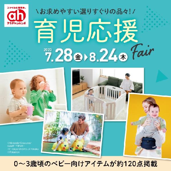 9/18(土)~10/10(日) 赤ちゃんの日Fair!開催☆