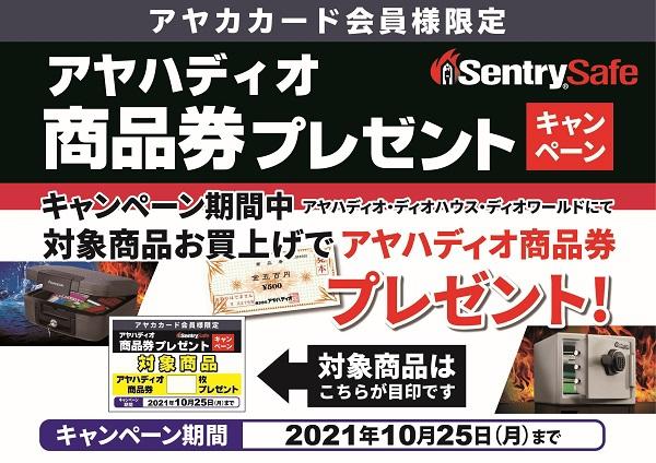 セントリー耐火金庫 商品券キャンペーン