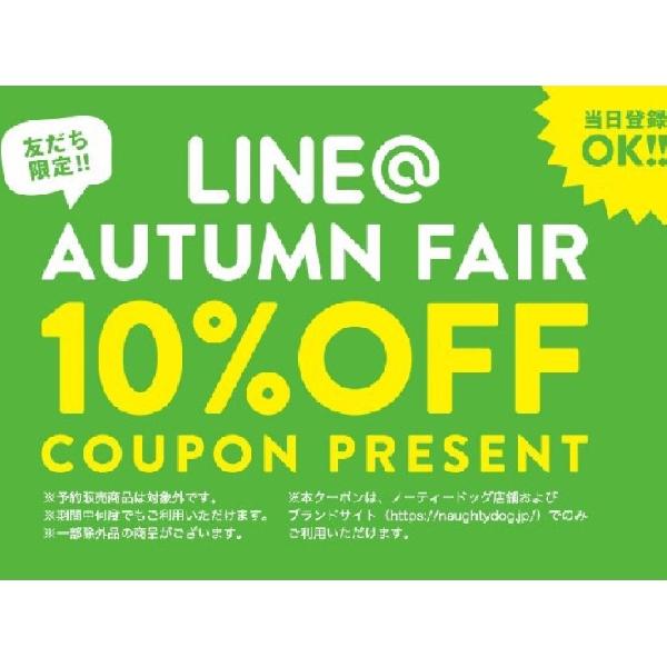 LINE@限定クーポン