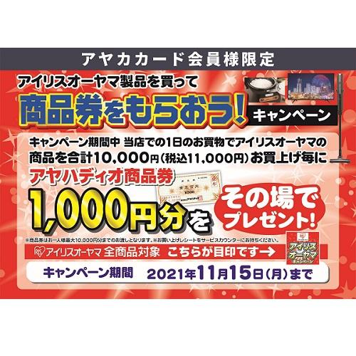 アイリスオーヤマ商品券キャンペーン