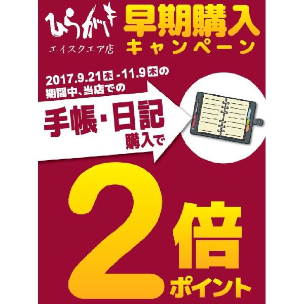 手帳・日記早期購入キャンペーン♪