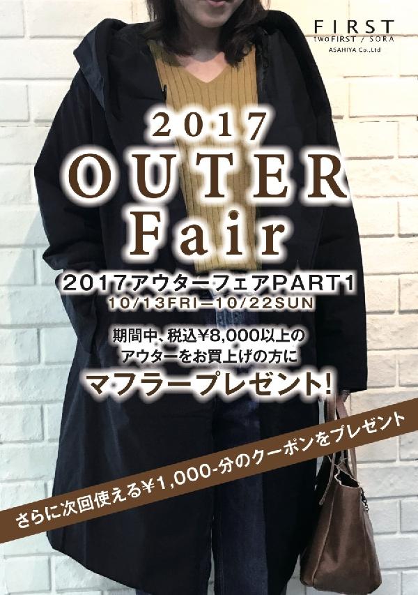 必見☆☆SORAアウターフェア開催中♪