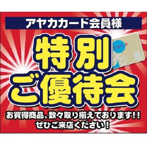 アヤカカード会員様 特別ご優待会 開催!