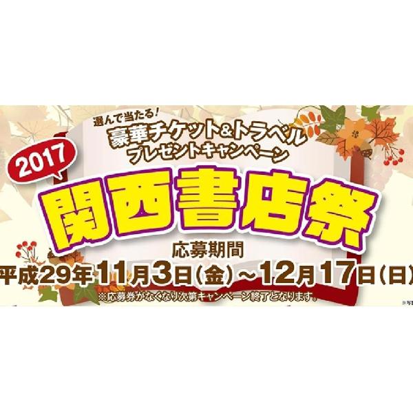2017年 関西書店祭開催中♪