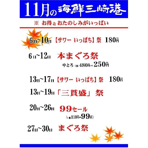 ■ 11月のお得情報