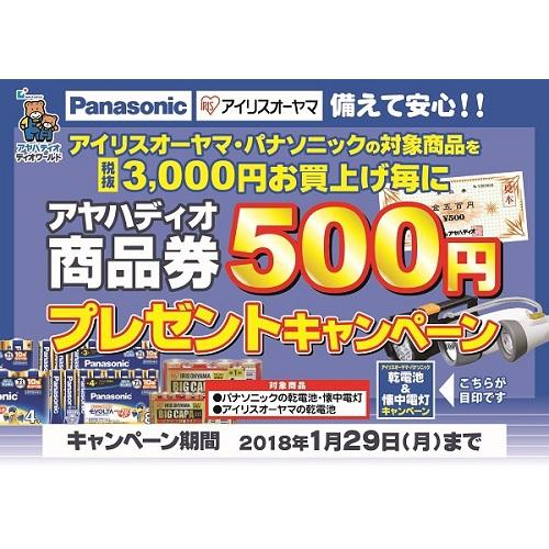 アイリスオーヤマ&パナソニック 商品券キャンペーン!
