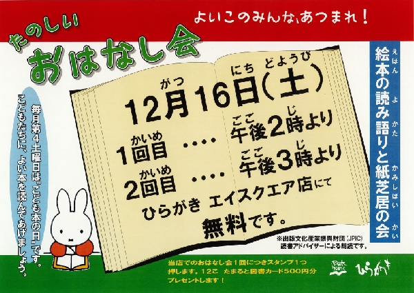 12月のおはなし会 日程変更のおしらせ
