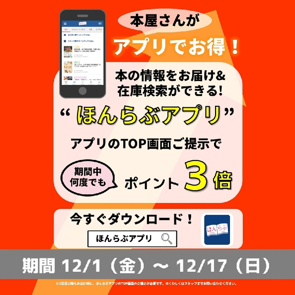 【ほんらぶアプリ】ポイント3倍キャンペーン!!