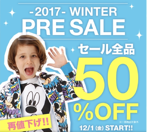 50%OFF SALE大好評開催中です!