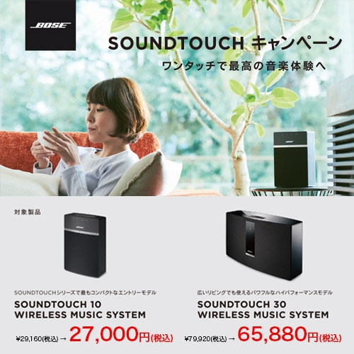 BOSE SoundTouch wireless speaker キャンペーン
