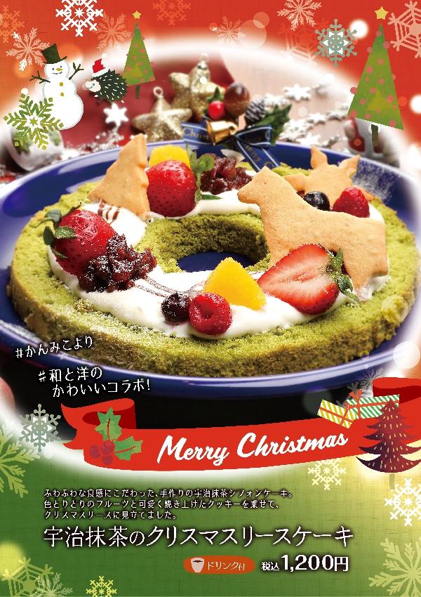 かんみこよりのクリスマスリースケーキ♪