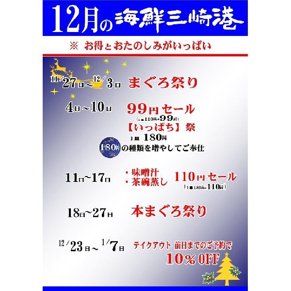 """■ 12月の """"お得"""" 情報"""
