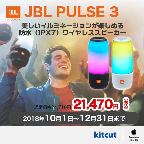 JBL PULSE3シリーズ キャンペーン