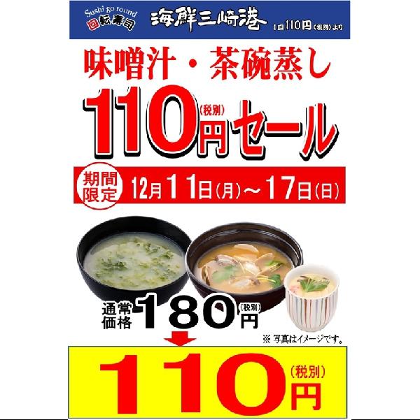 味噌汁・茶碗蒸し110円(税抜)セール!