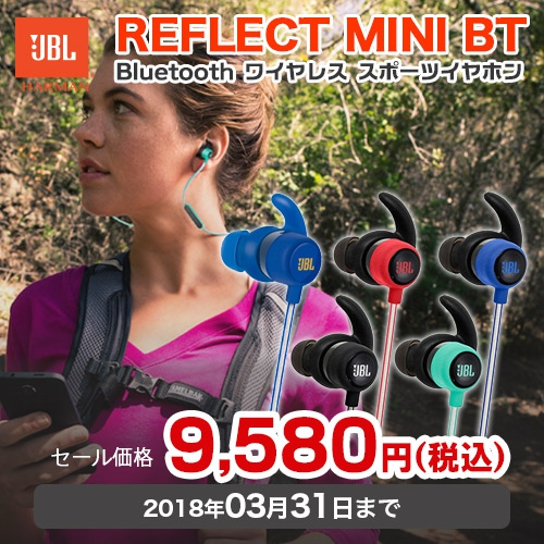 JBL REFLECT MINI BT Bluetooth ワイヤレス スポーツイヤホンキャンペーン