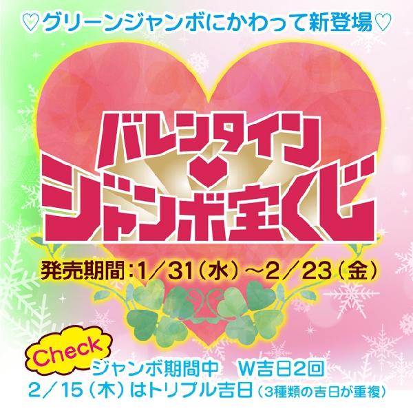 【新登場】バレンタインジャンボ