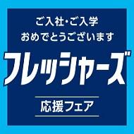 ORIHICA フレッシャーズ応援フェア開催中!!