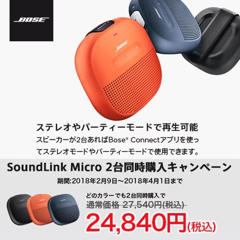 SoundLink Micro 2台同時購入キャンペーン