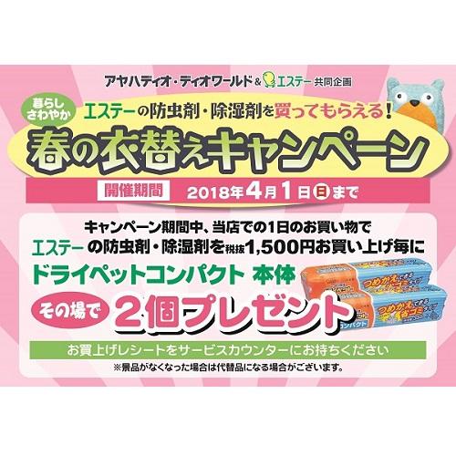 エステー 春の衣替えキャンペーン!