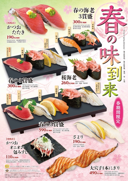 新メニュー~春の美味探訪~