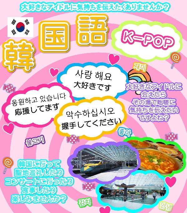 韓国語グループレッスン 11月Start!!!