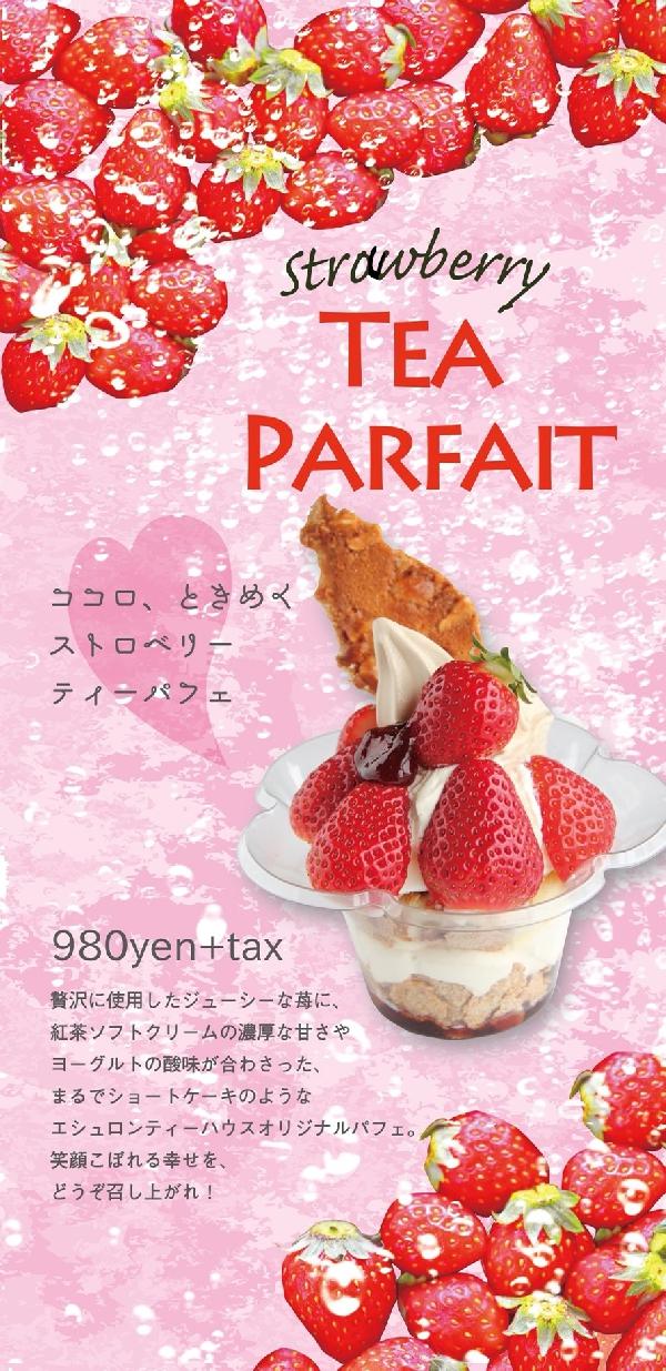 ☆strawberry TEA PARFAIT☆