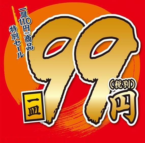 赤皿99円セール開催!