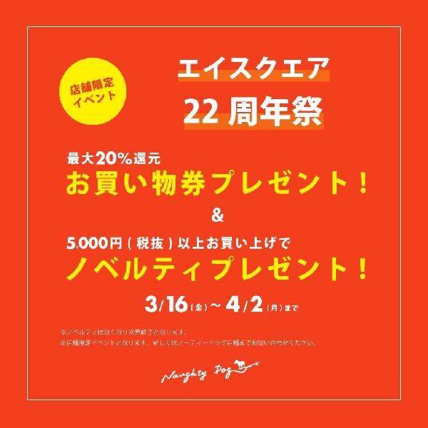 エイスクエア大創業祭!コラボイベント!