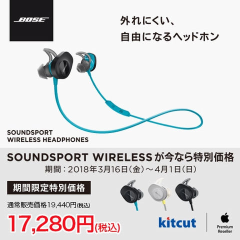 SoundSport wireless headphones が特別価格!