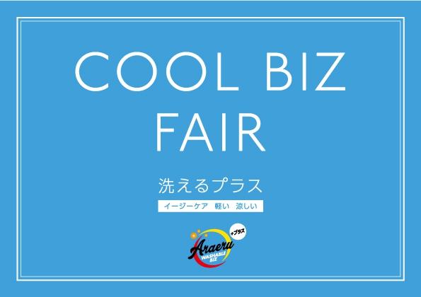ORIHICA  COOL BIZ FAIR 開催中!!!
