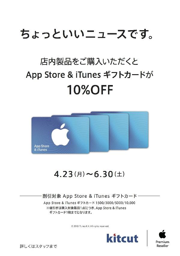 iTunesCard 同時購入 10%off キャンペーン