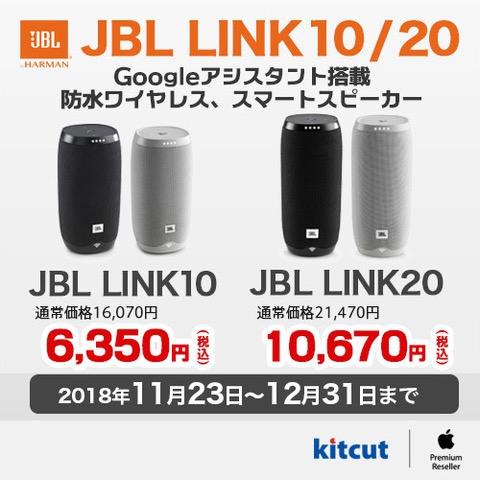 JBL LINKスピーカーキャンペーン