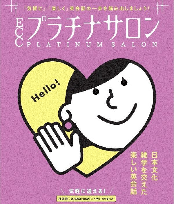 ECC Platinum Salon(プラチナサロン)